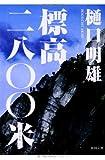 標高二八〇〇米 (徳間文庫)