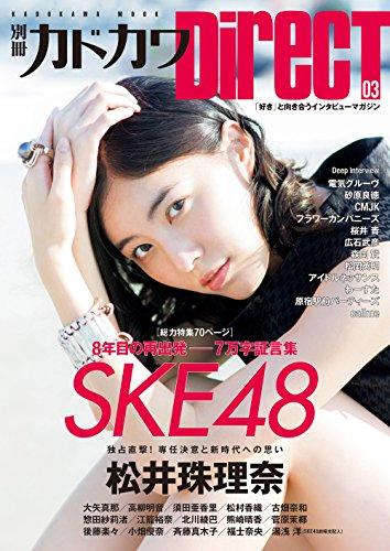 【数量限定】SKE48松井珠理奈ポストカード付 別冊カドカワ DIRECT 03