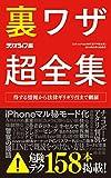 裏ワザ超全集 (三才ムック vol.695)