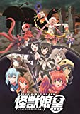 【Amazon.co.jp限定】怪獣娘(黒)~ウルトラ怪獣擬人化計画~侵略エディション[Blu-ray](怪獣娘(黒)キャラクターボイスダウンロードコード付)