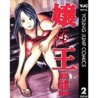 嬢王 2 (ヤングジャンプコミックスDIGITAL)