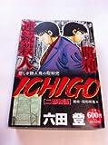 Ichigo 絶命・昭和終焉編―二都物語 (Gコミックス)