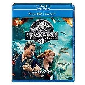 【Amazon.co.jp限定】ジュラシック・ワールド/炎の王国 3D+ブルーレイセット(特典映像ディスク付き) [Blu-ray]