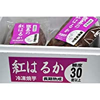 島興 紅はるか冷凍焼き芋 300g×4袋セット