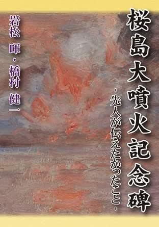 桜島大噴火記念碑