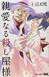 親愛なる殺し屋様 4 (ジャンプコミックス)