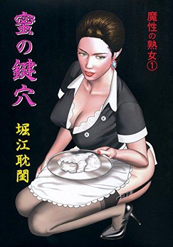 魔性の熟女1 蜜の鍵穴 (カルトコミックス)