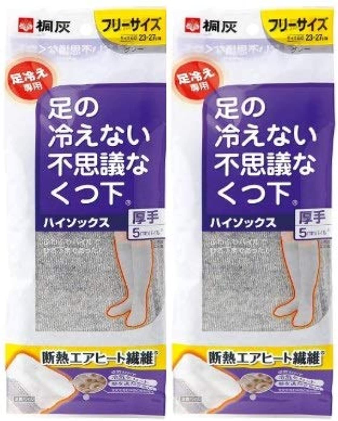 【まとめ買い】桐灰化学 足の冷えない不思議なくつ下 ハイソックス 厚手 足冷え専用 フリーサイズ グレー 1足分(2個入)×2個セット