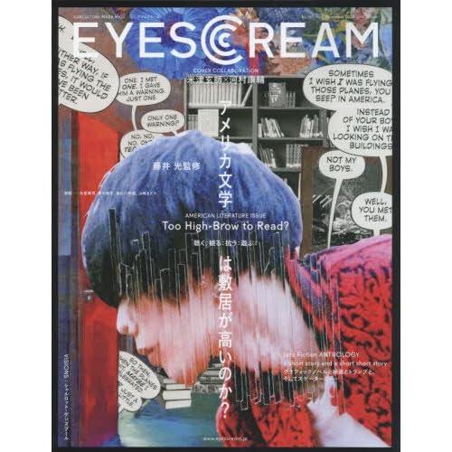 EYESCREAM(アイスクリーム) 2017年12月号