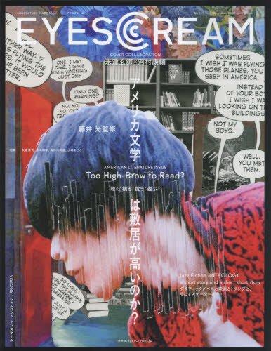 米津玄師2017 TOUR/Fogboundの追加公演は○○で?!過去最大のツアーの全貌が明らかに!の画像