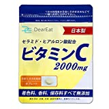 DearEat ビタミンC サプリ 2000mg 240粒 30日分 タブレット ヒアルロン酸 セラミド配合