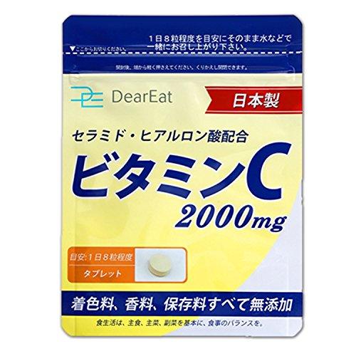 ダイエット サプリ ビタミンC 2000mg 240粒 30日分 タブレット ヒアルロン酸 セラミド配合 無添加 「 ニキビ そばかす しみ 乾燥肌 色素沈着 」「 ストレス 紫外線対策 」