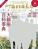 Hanako (ハナコ) 2018年 4月12日号 No.1153 [30周年記念号 特別保存版 大銀座百科事典] [雑誌]