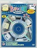 だいすき新幹線 東海道新幹線 新装版 (DVD知育シリーズ)