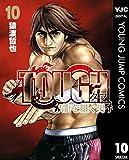 TOUGH 龍を継ぐ男 10 (ヤングジャンプコミックスDIGITAL)