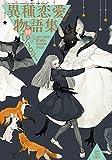 異種恋愛物語集 第四集 (ZERO-SUMコミックス)