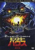 モンスター・ハウス デラックス・コレクターズ・エディション[DVD]