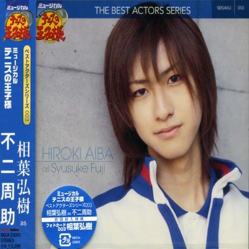 ミュージカル「テニスの王子様」ベストアクターズシリーズ003