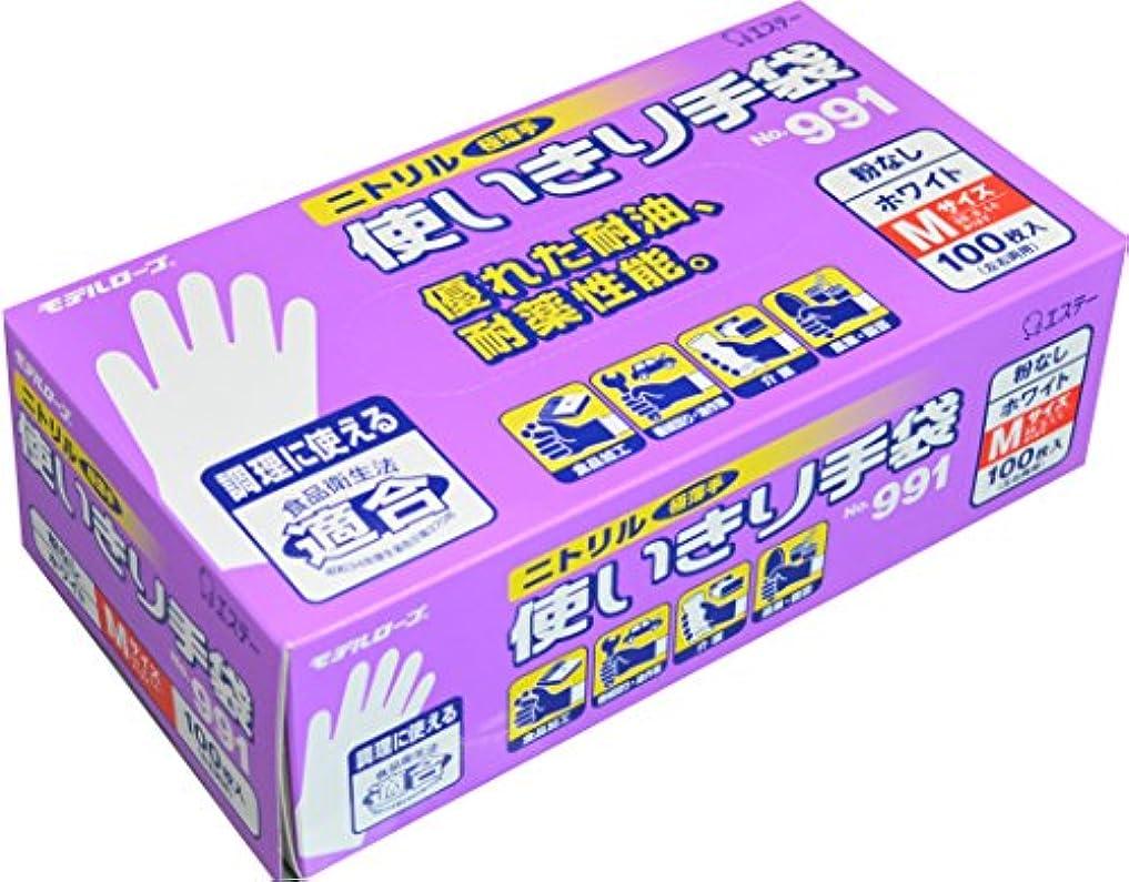 簡略化するブーストハンディキャップモデルローブ NO991 ニトリル使い切り手袋 100枚 ホワイト M