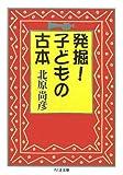 発掘!子どもの古本 (ちくま文庫)