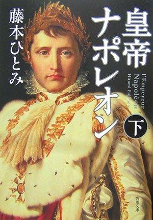 皇帝ナポレオン〈下〉 (角川文庫)の詳細を見る