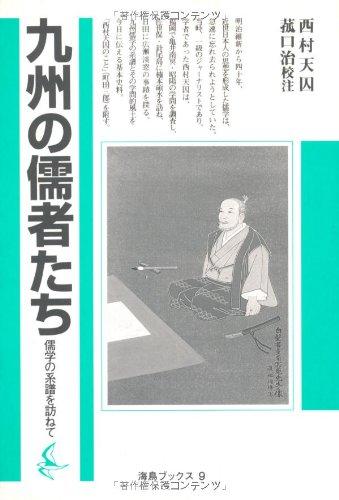 九州の儒者たち―儒学の系譜を訪ねて (海鳥ブックス)