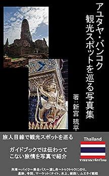 [新宮 琉平]のアユタヤ・バンコク観光スポットを巡る写真集