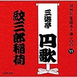 NHK落語名人選100 11 二代目 三遊亭円歌 「紋三郎稲荷」