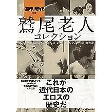 鷲尾老人コレクション (講談社 Mook)