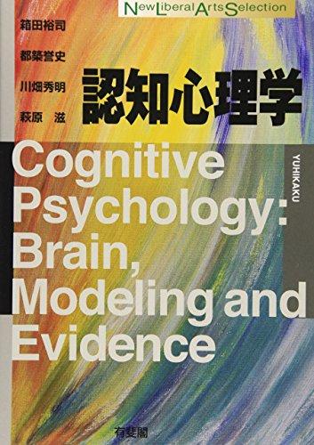 認知心理学 (New Liberal Arts Selection)の詳細を見る
