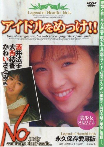 アイドルをめっけ!! [DVD] AMS-03