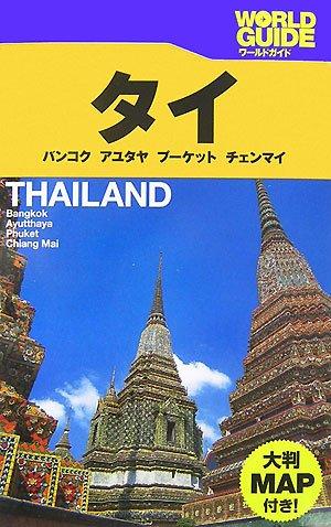 タイ―バンコク、アユタヤ、プーケット、チェンマイ (ワールドガイド―アジア)