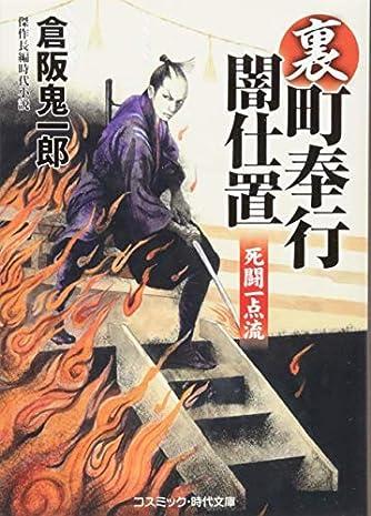 裏・町奉行闇仕置 死闘一点流 (コスミック・時代文庫)