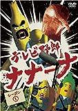 テレビ野郎 ナナーナ わくわく洞窟ランド [DVD]