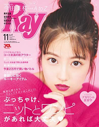 Ray(レイ) 2018年 11月号