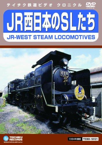 JR西日本のSLたち [DVD]