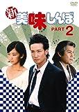 新美味しんぼ PART2 [DVD]