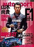 AUTOSPORT (オートスポーツ) 2019年 9/6号 [雑誌]