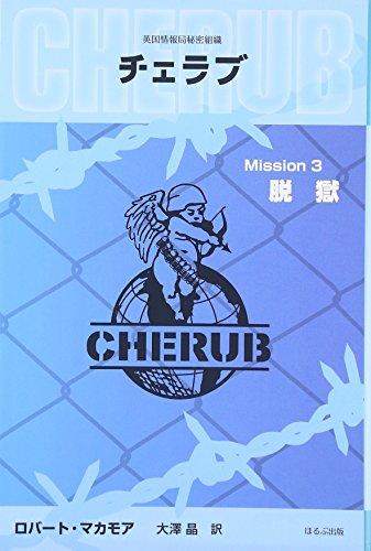 英国情報局秘密組織CHERUB(チェラブ)〈Mission3〉脱獄の詳細を見る