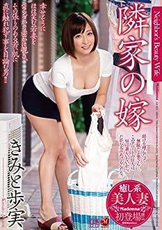 隣家の嫁 きみと歩実 マドンナ [DVD]
