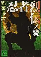 忍者烈伝ノ続 (講談社文庫)