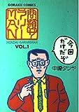 問題サラリーMAN / 中崎 タツヤ のシリーズ情報を見る