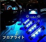 HMT 【エイチエムティー】フロアライト/LED3灯×4箇所分/シガー付き間接照明360度回転/車内装飾用LEDライト/12V イルミネーション/ LED ブルーライト/車内ライトフロアランプ/高輝度デイライトヘッドライト/車・カー用品 ライト・ランプ ルームランプ