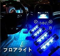HMT フロアライト/LED3灯×4箇所分/シガー付き間接照明360度回転/車内装飾用LEDライト/12V イルミネーション/LED ブルーライト/車内ライトフロアランプ/高輝度デイライトヘッドライト/車・カー用品 ライト・ランプ ルームランプ