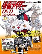 仮面ライダーDVDコレクション 13号 [分冊百科](DVD・シール付)(仮面ライダー DVDコレクション)