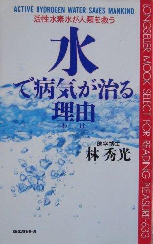 水で病気が治る理由—活性水素水が人類を救う (ムックセレクト)