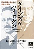 「ケインズかハイエクか: 資本主義を動かした世紀の対決 (新潮文庫―Science & History...」販売ページヘ