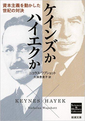 ケインズかハイエクか: 資本主義を動かした世紀の対決