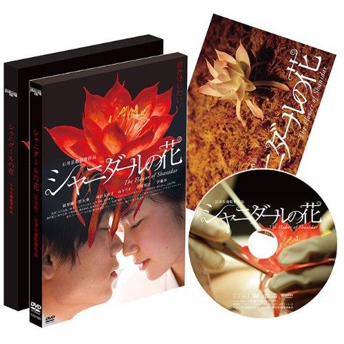 シャニダールの花 特別版 [DVD]の詳細を見る