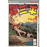 釣りキチ三平(48) (少年マガジンKC)